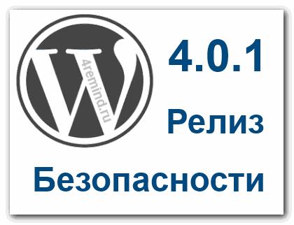 WordPress 4.0.1 релиз безопасности